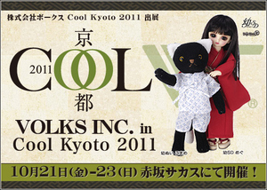 Coolkyoto_main