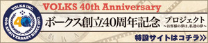S_130125_40annivers
