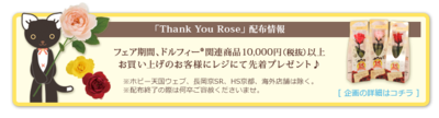 Top_mainbn_rose